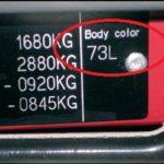 Как найти коды краски Buick