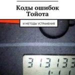 Как очистить коды на Toyota
