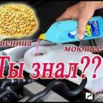 Как очистить расширительный бачок охлаждающей жидкости