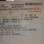 Как оплатить билет, если я его получил на военной базе?