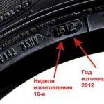 Как определить дату изготовления шины Goodyear Wrangler?