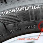 Как определить, когда была изготовлена шина Michelin
