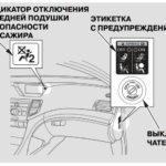 Как отключить подушки безопасности пассажира