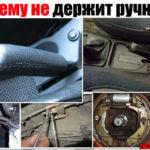 Как отпустить стояночный тормоз перед запуском автомобиля