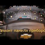 Как отремонтировать приборную панель Chevy Blazer