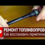 Как отремонтировать резиновый топливопровод