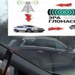 Как отследить свой автомобиль с помощью навигационной системы