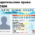 Как перейти на водительские права штата Индиана