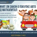 Как перевести капитал на автомобиль