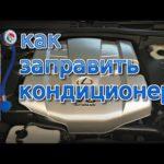 Как перезарядить кондиционер Mercedes Benz Auto