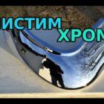 Как почистить хром на мотоцикле