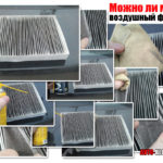 Как почистить угольный воздушный фильтр