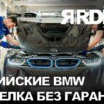 Как подать жалобу дилеру BMW