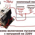 Как подключить электромагнитный переключатель