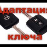 Как получить запасной интеллектуальный ключ Nissan?