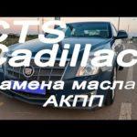 Как поменять масло на Cadillac CTS