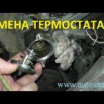 Как поменять термостат на Toyota Tercel