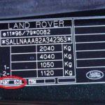 Как прочитать номер VIN на Range Rover Sport
