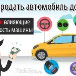 Как продать автомобиль члену семьи