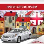 Как продать автомобиль в Грузии