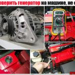 Как проверить, неисправен ли автомобильный аккумулятор или генератор?