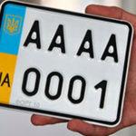 Как проверить номерной знак на автомобиле