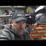 Как проверить уровень трансмиссионной жидкости в Sportster 883?
