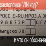 Как проверить VIN номер коммерческого грузовика