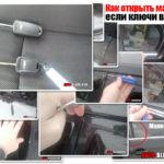 Как разблокировать автомобиль, когда ключи внутри