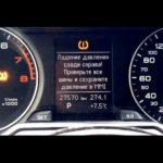 Как сбросить датчики давления в шинах на 2007 Trailblazer