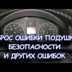 Как сбросить код неисправности подушки безопасности Range Rover