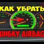 Как сбросить подушку безопасности на Chevy Avalanche