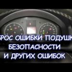 Как сбросить свет для подушки безопасности Mitsubishi