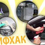 Как сделать шампунь для обивки автомобиля