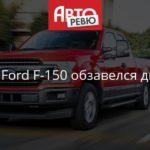 Как снять черту с Ford F-150