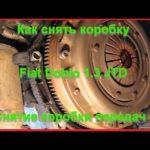 Как снять коробку передач на Гран-при Понтиака 2001 года