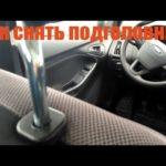 Как снять подголовник с Ford F-150