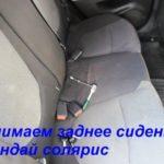 Как снять заднее сиденье с Infiniti I30