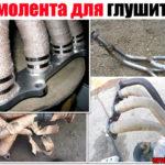 Как сверлить выхлопную трубу мотоцикла