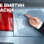 Как удалить автомобильные вмятины