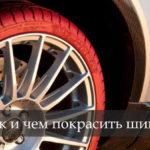 Как удалить краску на шинах