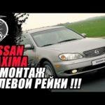 Как установить новую рулевую рейку в Nissan Altima