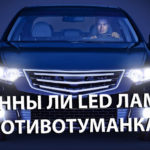 Как установить светодиодные фонари на транспортные средства