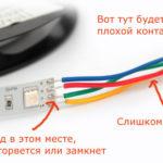 Как установить светодиодные ленты