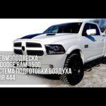 Как установить U-Joints на Dodge Ram 1500