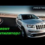 Как устранить неисправность вентилятора охлаждения Jeep Grand Cherokee