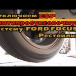 Как устранить неполадки Ford Windstar ABS и антипробуксовочной системы