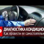 Как устранить неполадки с кондиционером в Nissan Altima