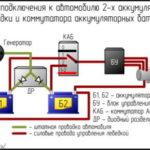 Как устранить неполадки в изоляторе с двумя аккумуляторами