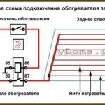 Как устранить неполадки в обогревателе заднего стекла